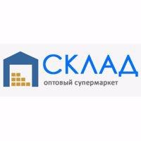 Склад Уфа Интернет Магазин