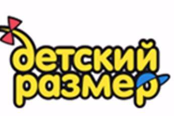 Магазин Детский Размер Официальный Сайт